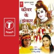Kanwar Ke Jhankar Songs