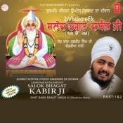 Ladhivaar Katha Keertan Salok Bhagat Kabir Ji Songs