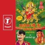 Maiya Ji Ke Aanchal Mein Songs