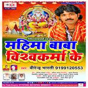 Baba Vishwakarma Ke Song