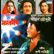 Mangal Deep Songs Download: Mangal Deep MP3 Bengali Songs