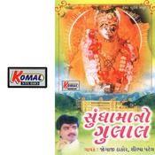 Mavaldi Sundha Ma Aavjo Song