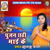 Koshi Bhare Aaib Ho Song