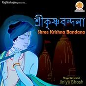 Shree Krishna Bandana Songs
