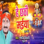 Chhathi Ke Barat Song