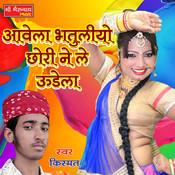 Aavela Bhutliya Chori Ne Le Song