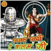 Devghar Chali E Balam Ji Songs