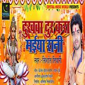 Dukhwa Dur Kra Maiya Rani Song