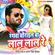Rangwa Ghorayil Ba Lal Lal Re Ashish Verma Full Song