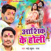 Aashiq Ke Holi Various Artists Full Mp3 Song