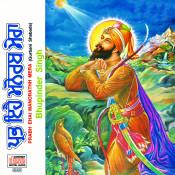 Prabh Ehai Manorathh Mera (Gurbani Shabads) Songs