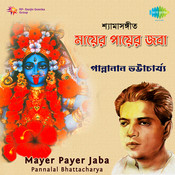 Pannalal Bhattacharya - Maayer Paayer Songs
