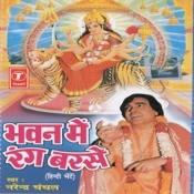Bhawan Mein Rang Barse Songs