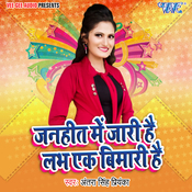 Janhit Me Jari Hai Love Ek Bimari Hai Arya Sharma Full Mp3 Song