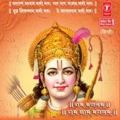Dashrath Nandan Namo Namah, Bhav Bhay Bhanjan Namo Namah, Dusht Nikandan Namo Namah, Hey Jag Vandan Namo Namah (Mantra) Song