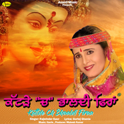 Kattde Ch Bhaldi Firan Song