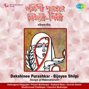 Dakshinee Purashkar - Bijoyee Shilpi Songs