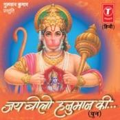 Jai Bolo Hanuman Ki (Dhun) Songs