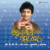 Chedun Gele Madhur Swar Songs