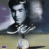 Hazrate Eshgh - Persian Music Songs