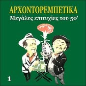 Arhontorebetika, Greek Popular Hits Of The 50's, Vol. 1 Songs