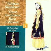 18 Wedding Songs - Greek Traditional Music Collection Songs