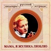 Masterpieces Of Russian Estrade. Mum, I Love The Swindler Songs