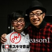Smj Sukimamusicjapan Season1 Songs