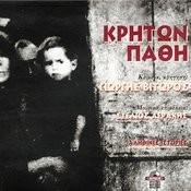 Kriton Pathi Songs