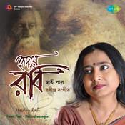 Hriday Rabi Swati Paul Songs