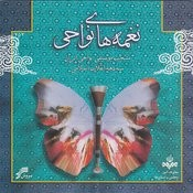 Iranian Regional Tunes (Naghmehay-E Navahi) :A Selection From 30 Years Regional Music Songs