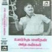 Athey Kangal Songs