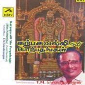 Karpagavalli Nin Porpadangal Deiva Thamizhosai Songs