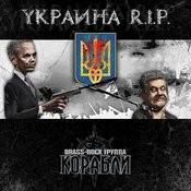 Украина R.I.P. Song
