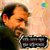 Suman - Chaichhi Tomar Bandhuta Songs