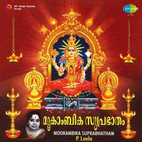 P Leela - Tamil film songs