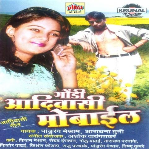 Gaundi Adivasi Mobile Songs Download: Gaundi Adivasi