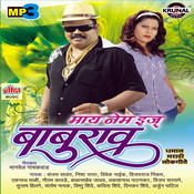 My Name Is Baburao Songs