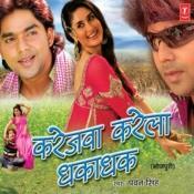 Karejwa Karela Dhaka Dhak Songs