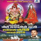 Gavarmadhi Gavar Mangala Gavar Song