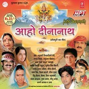 Aaho Dinanath Song