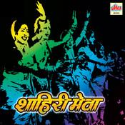 Shahiri Meva Songs