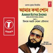 Aamar Katha Shono Songs