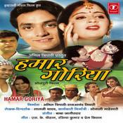 Hamaar Goriya Songs