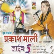Guru Mahima - (Prakash Mali Live 5) Songs
