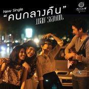 Kon Glang Kuen Songs