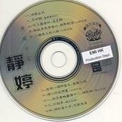 Dai Jia Nu Er Songs