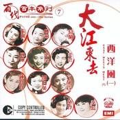 Pathe 100: The Series 7 Xi Yang Feng Volume 1 - Da Jiang Dong Qu Songs