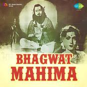 Bhagwat Mahima Songs