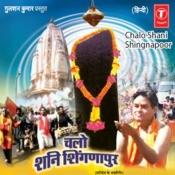 shani shingnapur mp3 songs